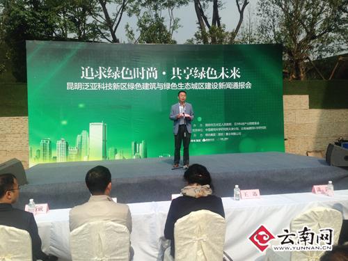 五华科技产业园管委会主任王迅发言